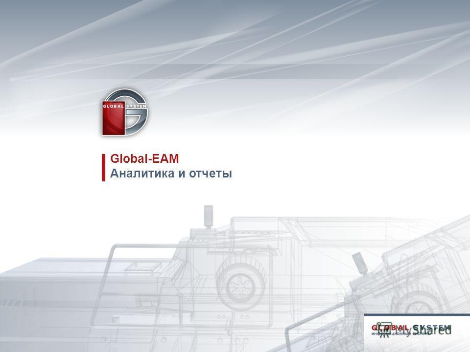 Global-EAM Аналитика и отчеты