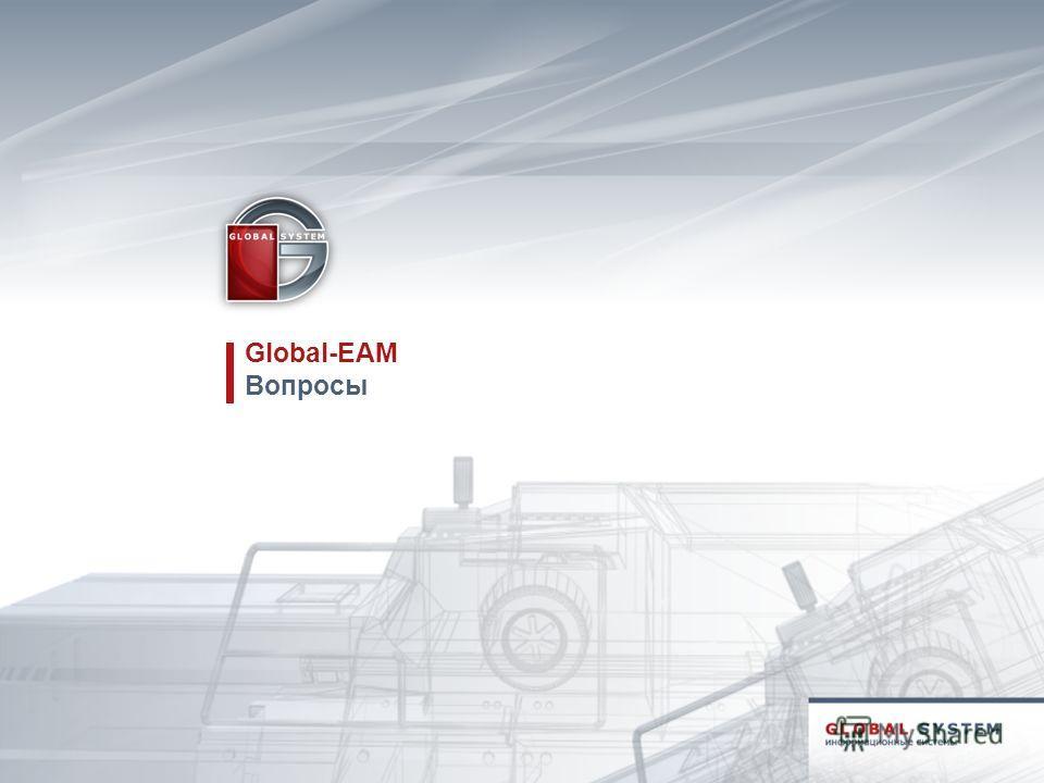 Global-EAM Вопросы