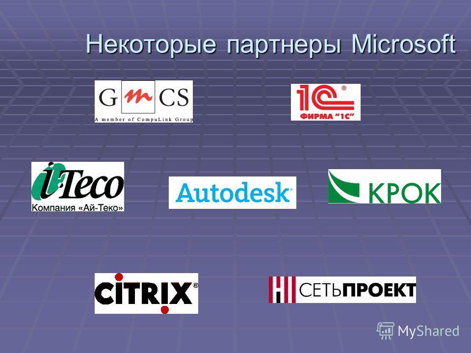 Некоторые партнеры Microsoft