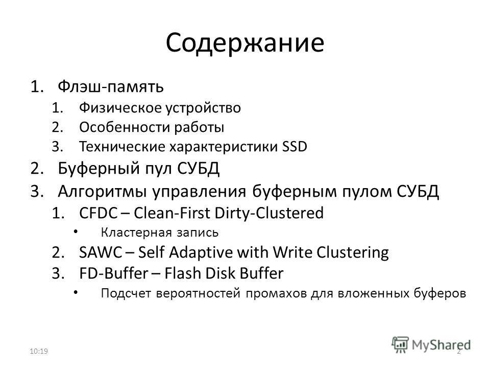 Содержание 1.Флэш-память 1.Физическое устройство 2.Особенности работы 3.Технические характеристики SSD 2.Буферный пул СУБД 3.Алгоритмы управления буферным пулом СУБД 1.CFDC – Clean-First Dirty-Clustered Кластерная запись 2.SAWC – Self Adaptive with W