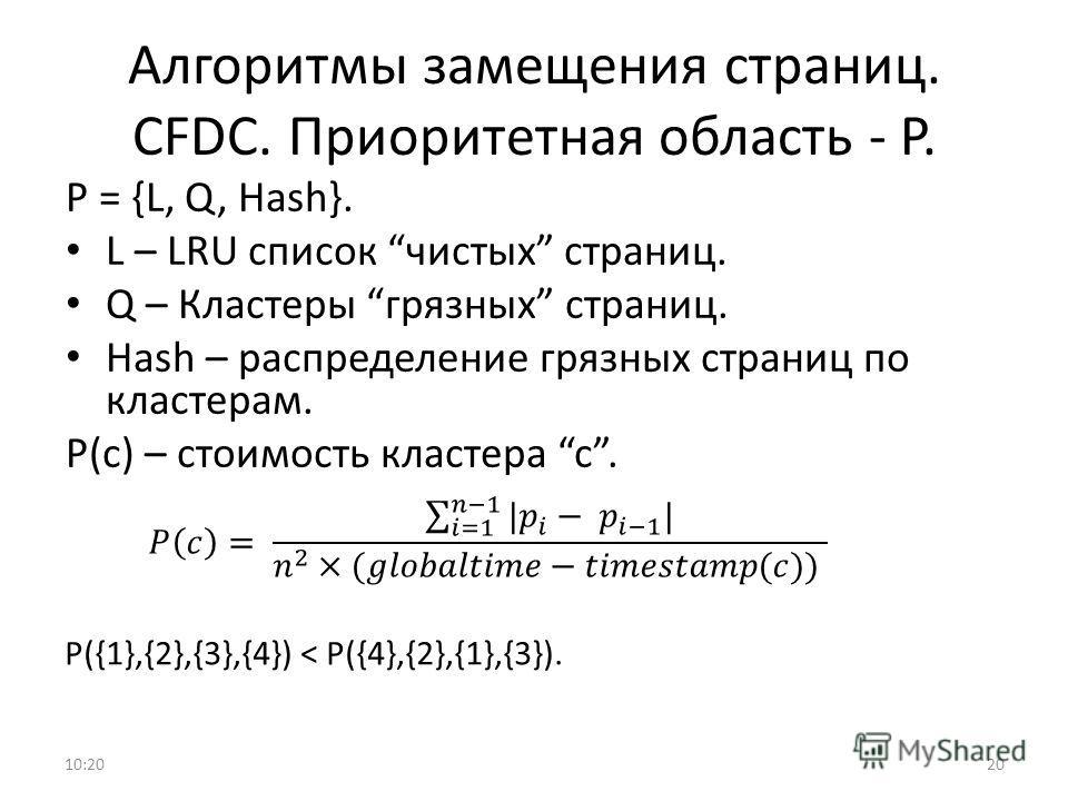Алгоритмы замещения страниц. CFDC. Приоритетная область - P. P = {L, Q, Hash}. L – LRU список чистых страниц. Q – Кластеры грязных страниц. Hash – распределение грязных страниц по кластерам. P(c) – стоимость кластера c. 10:2120 P({1},{2},{3},{4}) < P