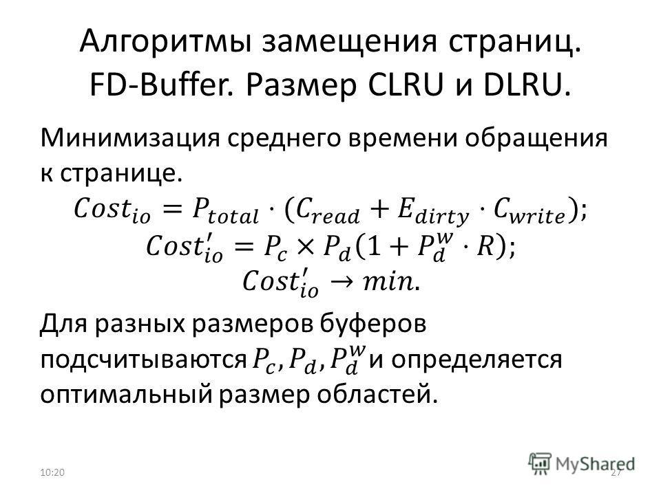 Алгоритмы замещения страниц. FD-Buffer. Размер CLRU и DLRU. 10:2127