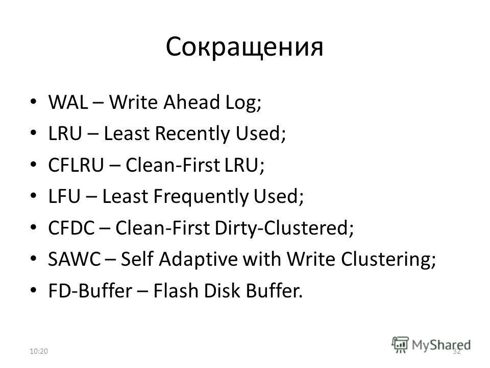 Сокращения WAL – Write Ahead Log; LRU – Least Recently Used; CFLRU – Clean-First LRU; LFU – Least Frequently Used; CFDC – Clean-First Dirty-Clustered; SAWC – Self Adaptive with Write Clustering; FD-Buffer – Flash Disk Buffer. 10:2132