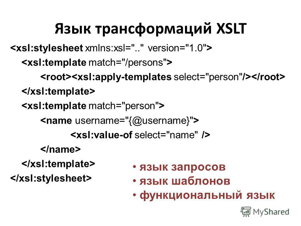 Язык трансформаций XSLT язык запросов язык шаблонов функциональный язык