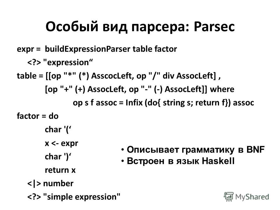 Особый вид парсера: Parsec expr = buildExpressionParser table factor