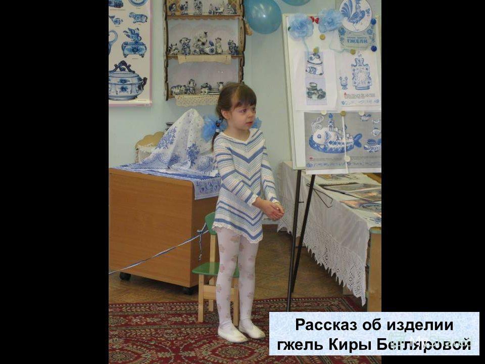Рассказ об изделии гжель Киры Бегляровой