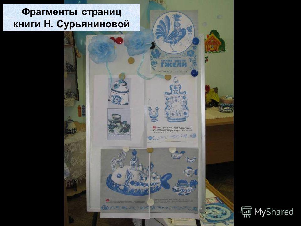 Фрагменты страниц книги Н. Сурьяниновой