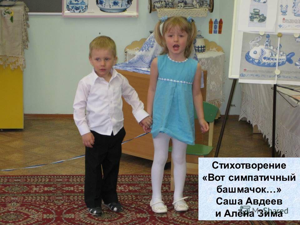 Стихотворение «Вот симпатичный башмачок…» Саша Авдеев и Алёна Зима