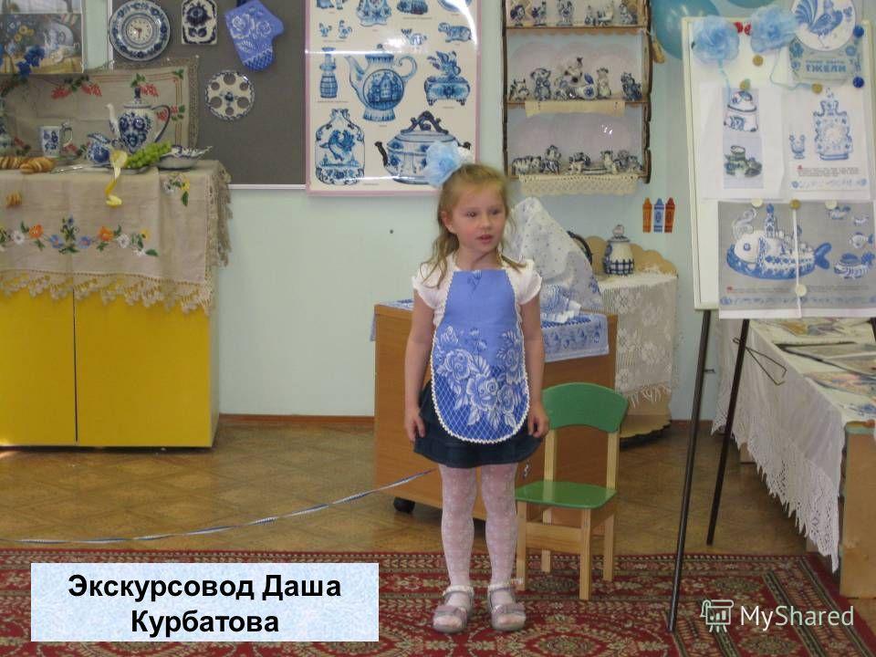Экскурсовод Даша Курбатова