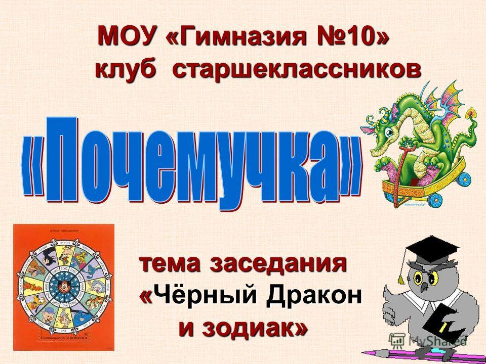 МОУ «Гимназия 10» клуб старшеклассников тема заседания «Чёрный Дракон и зодиак»