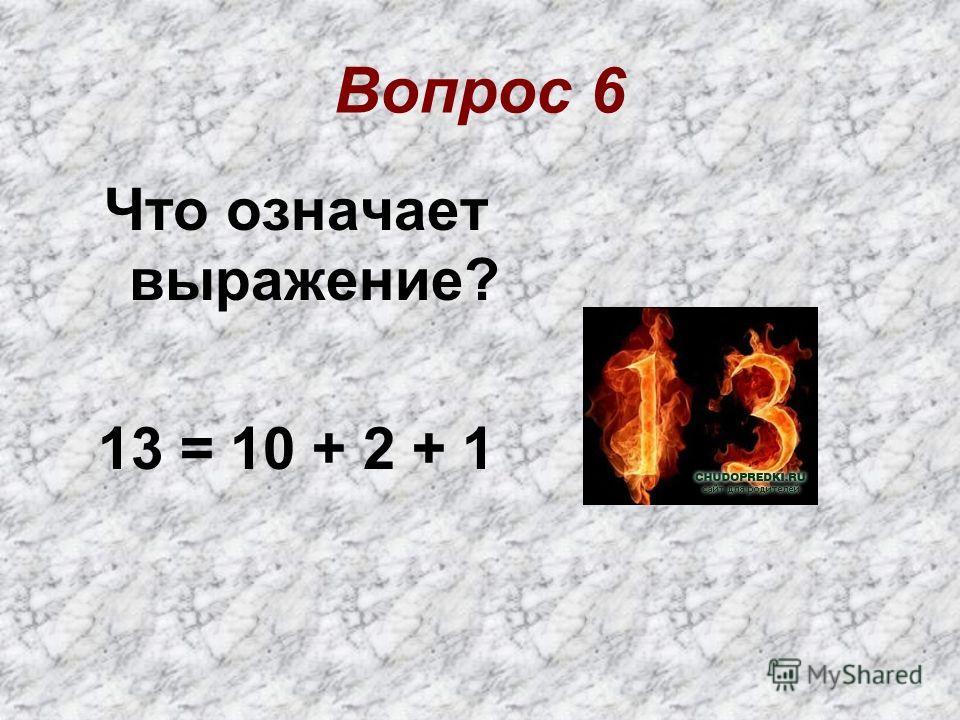 Ответ «Несчастья»