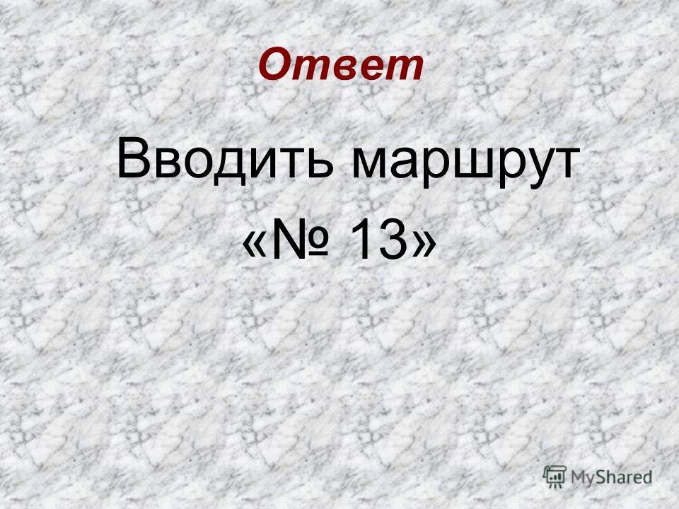 Вопрос 7 До революции в России царское правительство верило в суеверия и длительное время в Петербурге при устройстве электрического трамвая не решалось делать. Что?