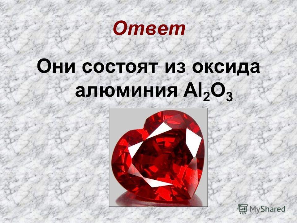 Вопрос 11 13 имеет Аl в периодической системе химических элементов Д.И. Менделеева. Какое отношение имеет этот химический элемент к рубинам и сапфирам?