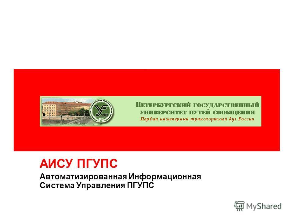 АИСУ ПГУПС Автоматизированная Информационная Система Управления ПГУПС