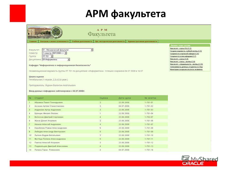 АРМ факультета