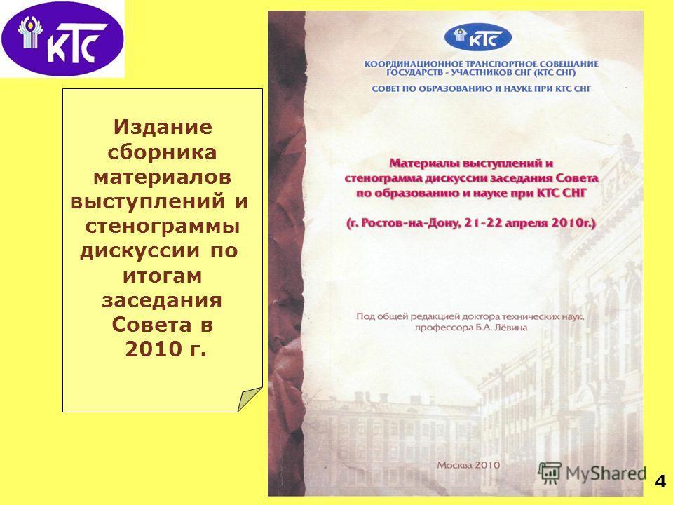 4 Издание сборника материалов выступлений и стенограммы дискуссии по итогам заседания Совета в 2010 г.