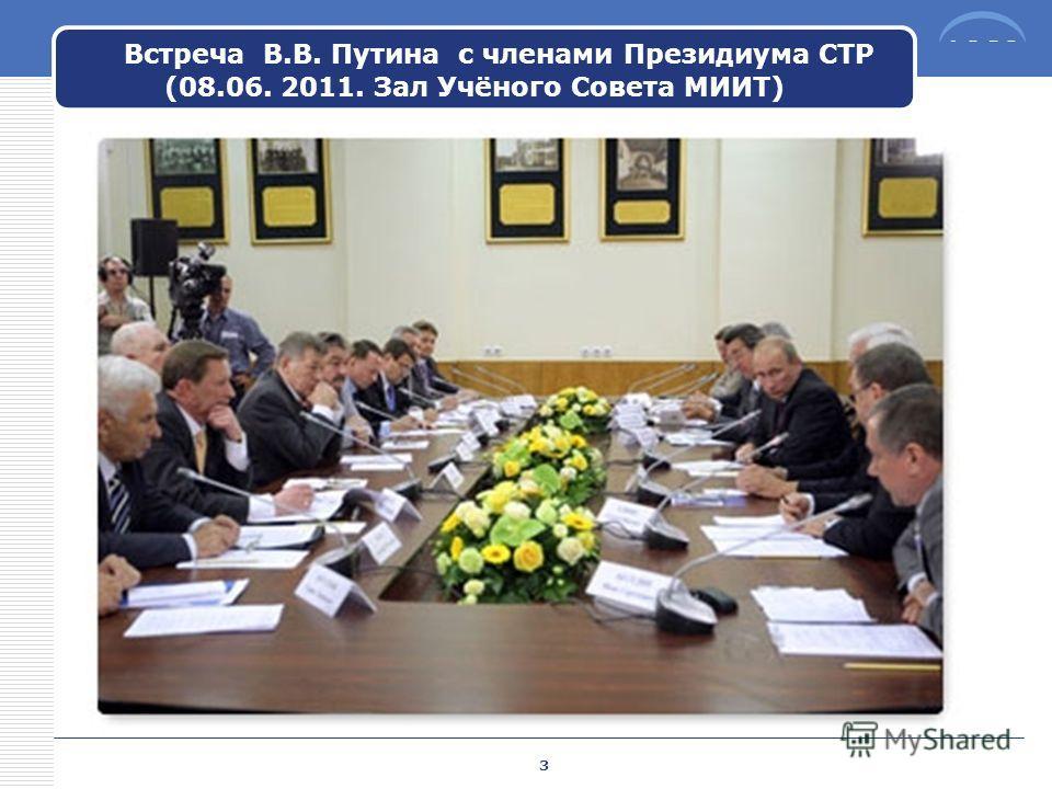 LOGO Встреча В.В. Путина с членами Президиума СТР (08.06. 2011. Зал Учёного Совета МИИТ) 3