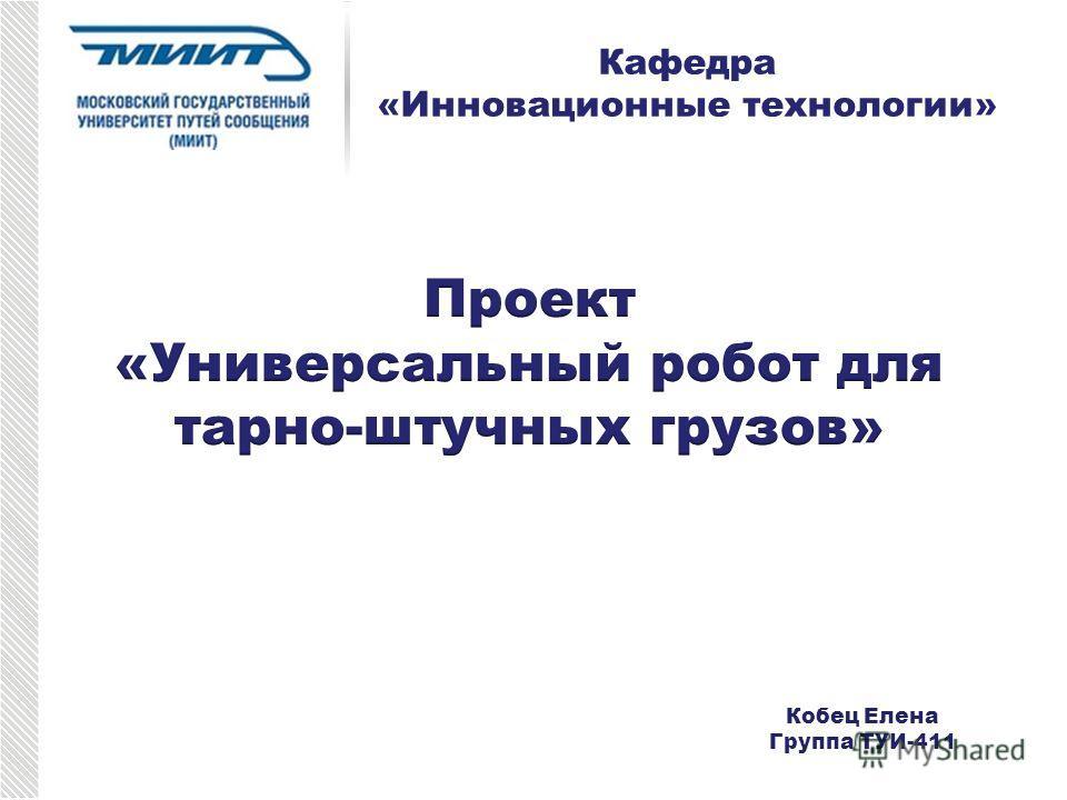 Кафедра «Инновационные технологии» Кобец Елена Группа ТУИ-411