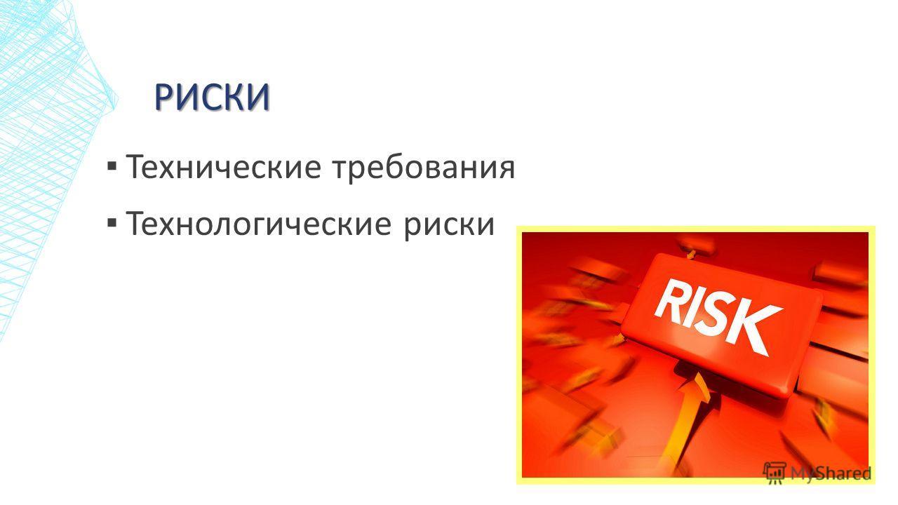 РИСКИ Технические требования Технологические риски