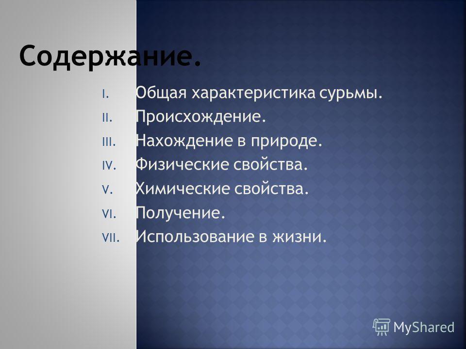 I. Общая характеристика сурьмы. II. Происхождение. III. Нахождение в природе. IV. Физические свойства. V. Химические свойства. VI. Получение. VII. Использование в жизни.
