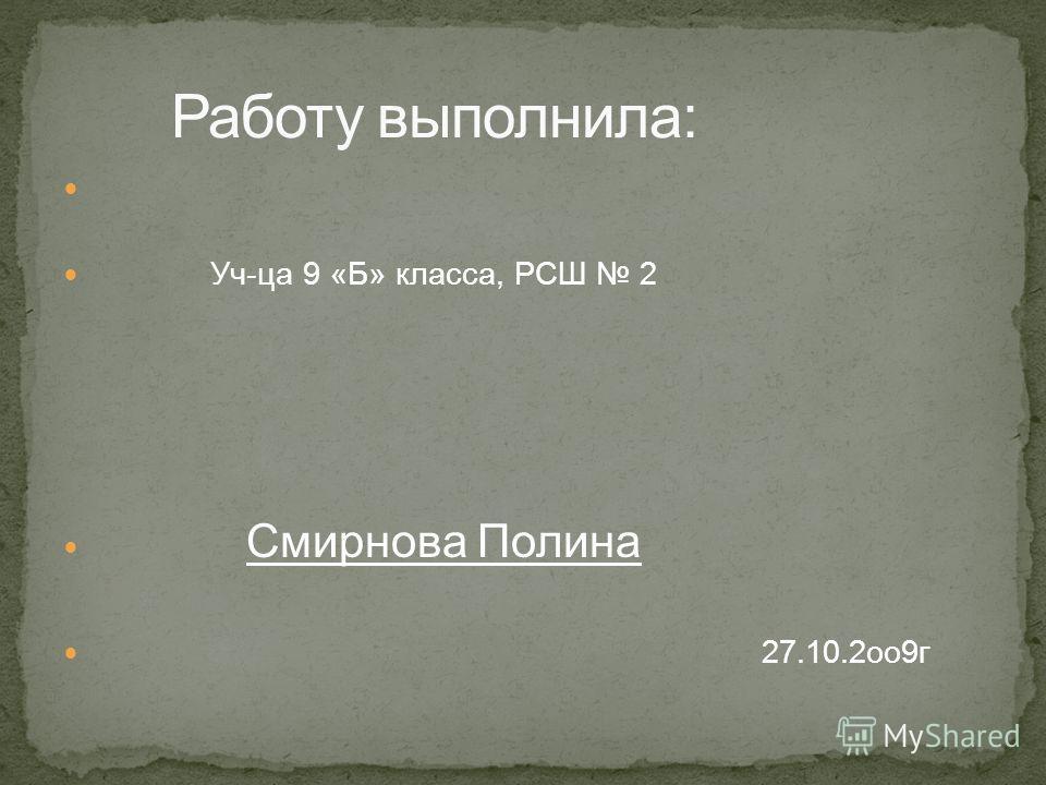 Уч-ца 9 «Б» класса, РСШ 2 Смирнова Полина 27.10.2оо9г