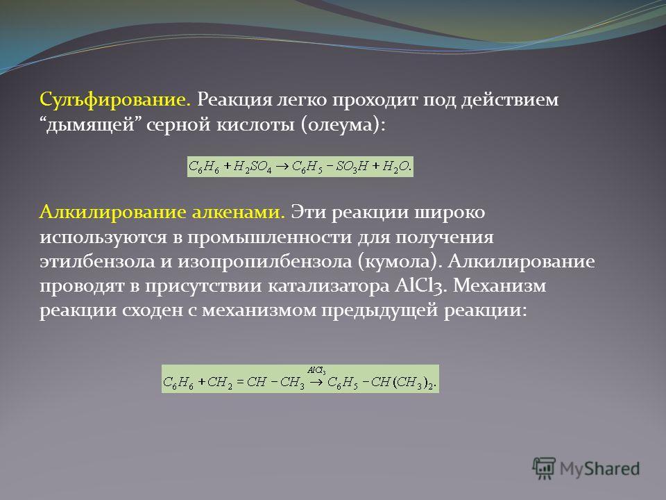 Сулъфирование. Реакция легко проходит под действием дымящей серной кислоты (олеума): Алкилирование алкенами. Эти реакции широко используются в промышленности для получения этилбензола и изопропилбензола (кумола). Алкилирование проводят в присутствии