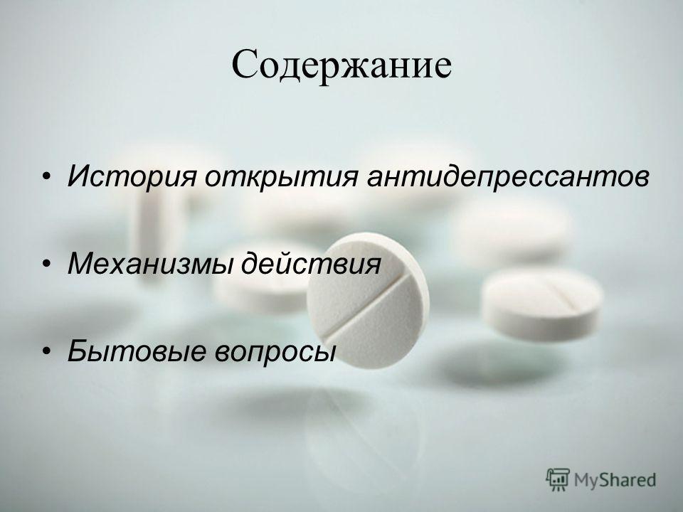 История открытия антидепрессантов Механизмы действия Бытовые вопросы Содержание