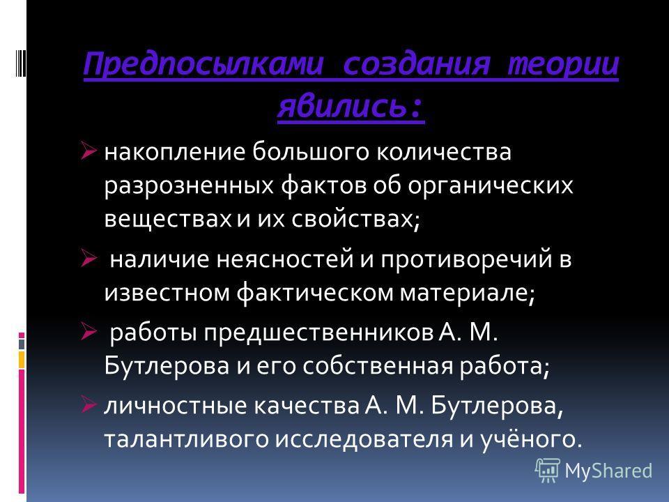 А. М. Бутлеров 1861г 19 сентября 1861 г на съезде немецких естествоиспытателей и врачей в Шпейере выступил русский химик А. М.Бутлеров с докладом «О химическом строении веществ». Он выдвинул новое понятие- структура, которое отражало последовательнос