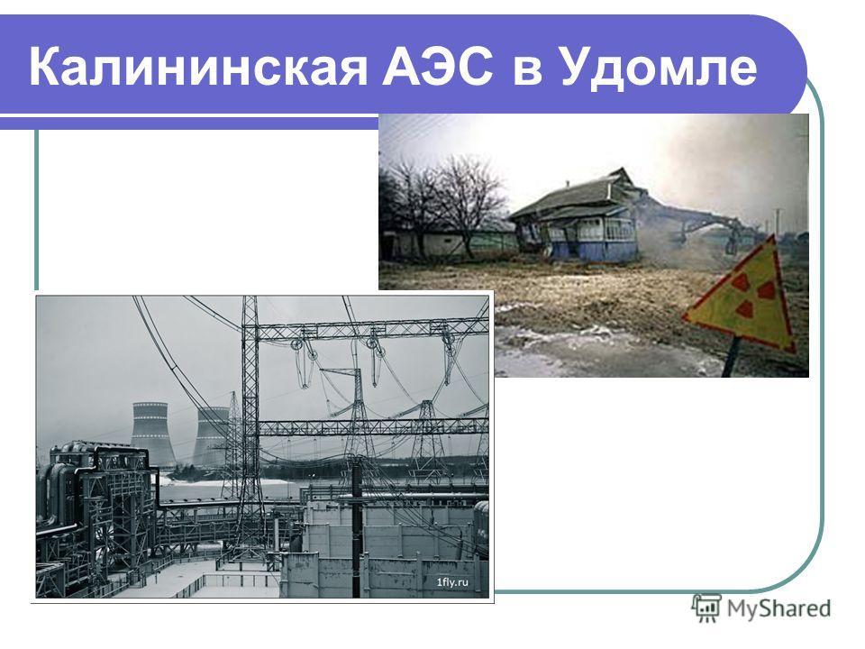Калининская АЭС в Удомле