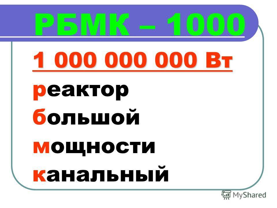 РБМК – 1000 1 000 000 000 Вт реактор большой мощности канальный