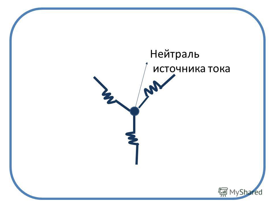 Нейтраль источника тока