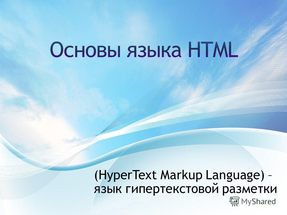 (HyperText Markup Language) – язык гипертекстовой разметки