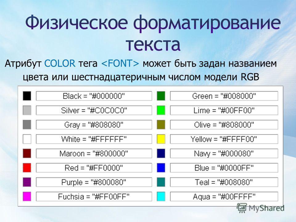 Атрибут COLOR тега может быть задан названием цвета или шестнадцатеричным числом модели RGB