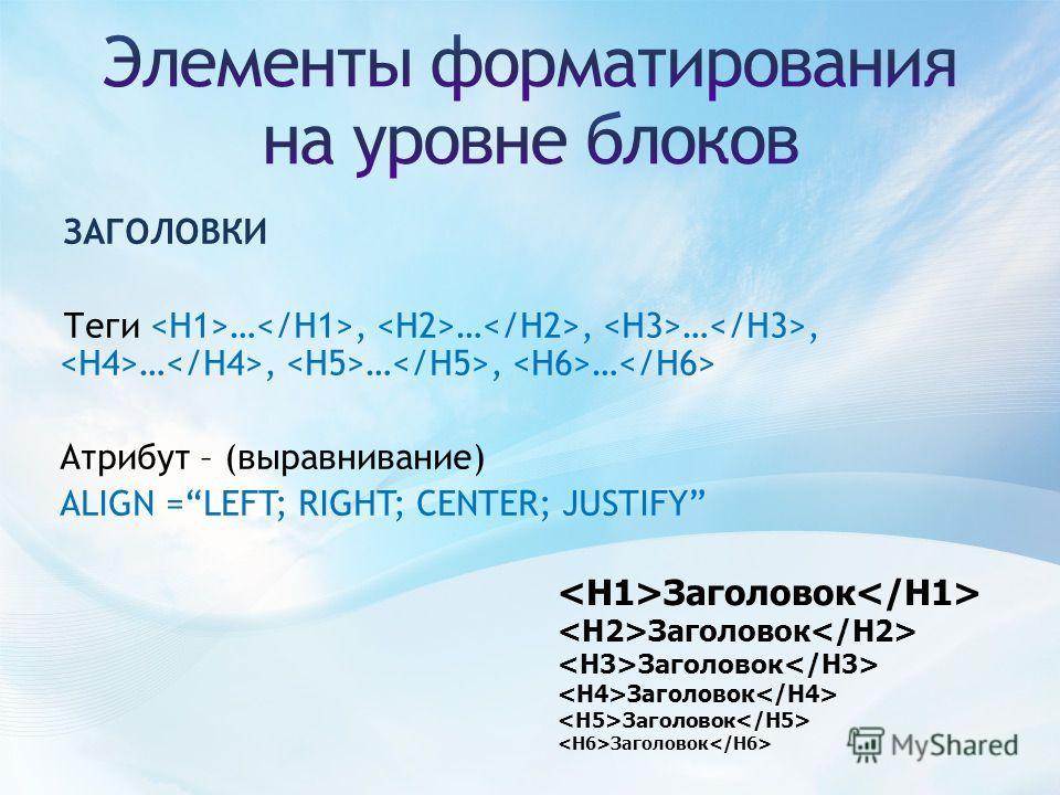 ЗАГОЛОВКИ Теги …, …, …, …, …, … Атрибут – (выравнивание) ALIGN =LEFT; RIGHT; CENTER; JUSTIFY Заголовок