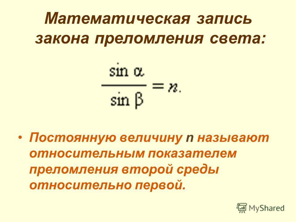 Математическая запись закона преломления света: Постоянную величину n называют относительным показателем преломления второй среды относительно первой.