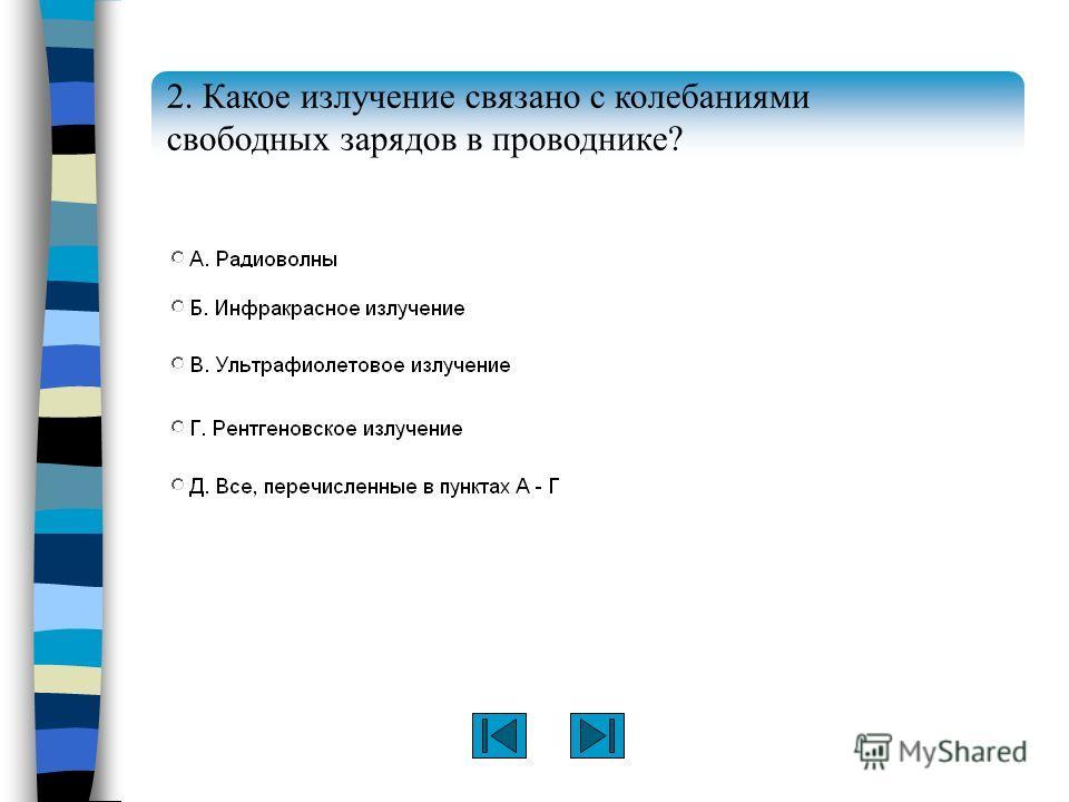 2. Какое излучение связано с колебаниями свободных зарядов в проводнике?