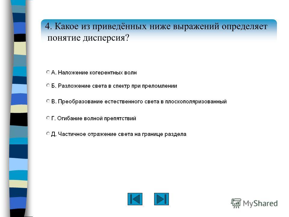 4. Какое из приведённых ниже выражений определяет понятие дисперсия?