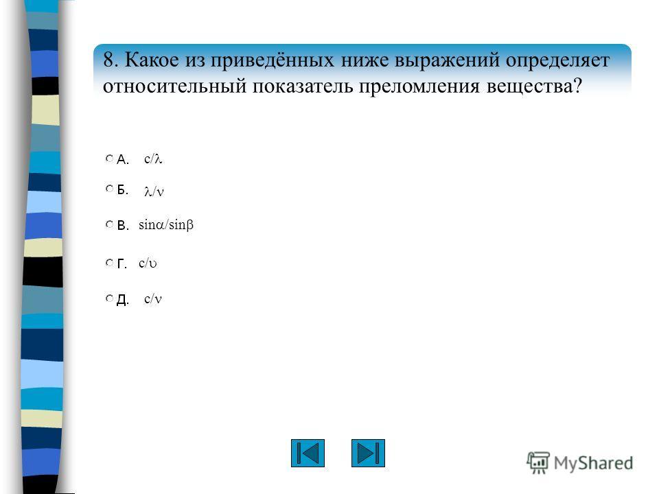 8. Какое из приведённых ниже выражений определяет относительный показатель преломления вещества? c/ / sin /sin c/