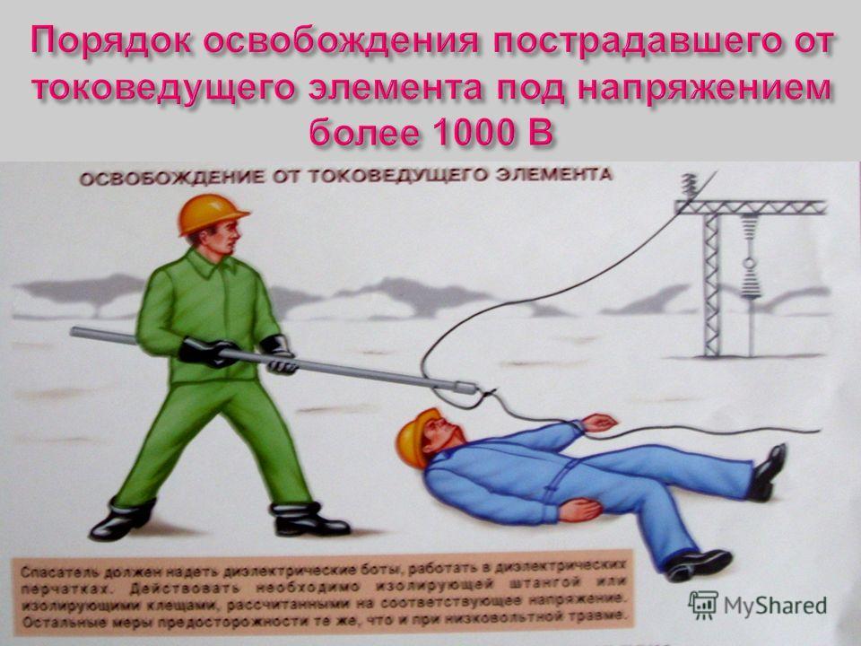 делать при как освободить пострадавшего от действия электр тока стирке белья перед