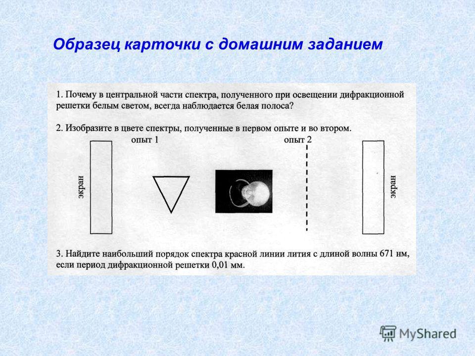 Образец карточки с домашним заданием