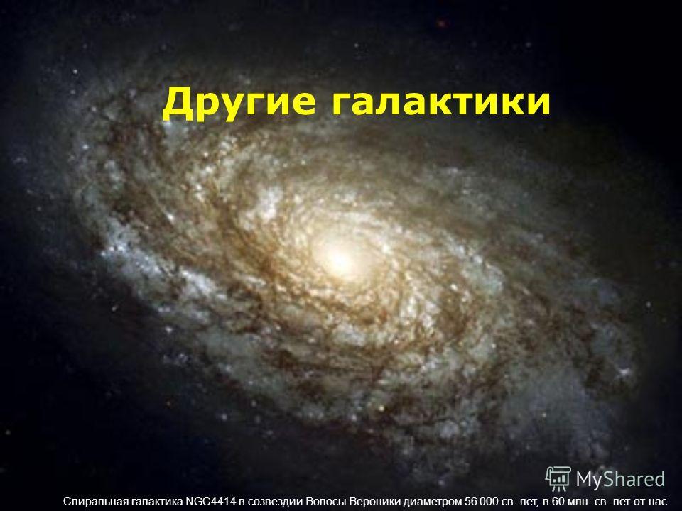 Другие галактики Спиральная галактика NGC4414 в созвездии Волосы Вероники диаметром 56 000 св. лет, в 60 млн. св. лет от нас.
