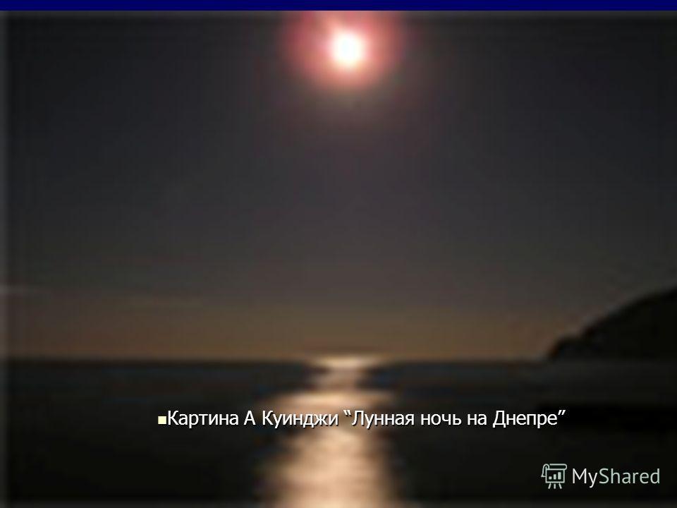 Картина А Куинджи Лунная ночь на Днепре Картина А Куинджи Лунная ночь на Днепре