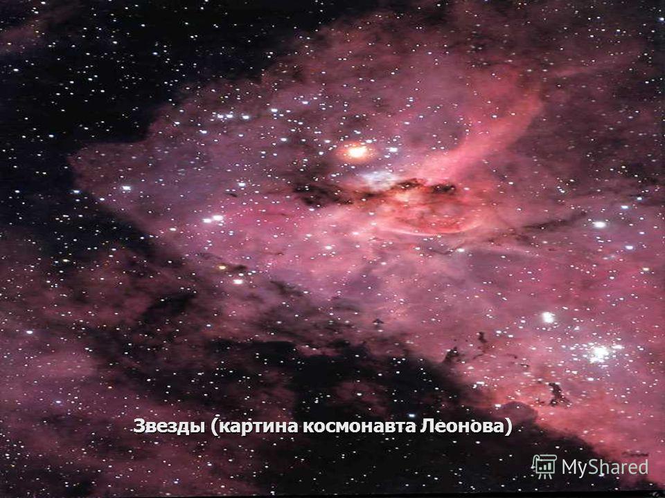 Звезды (картина космонавта Леонова)