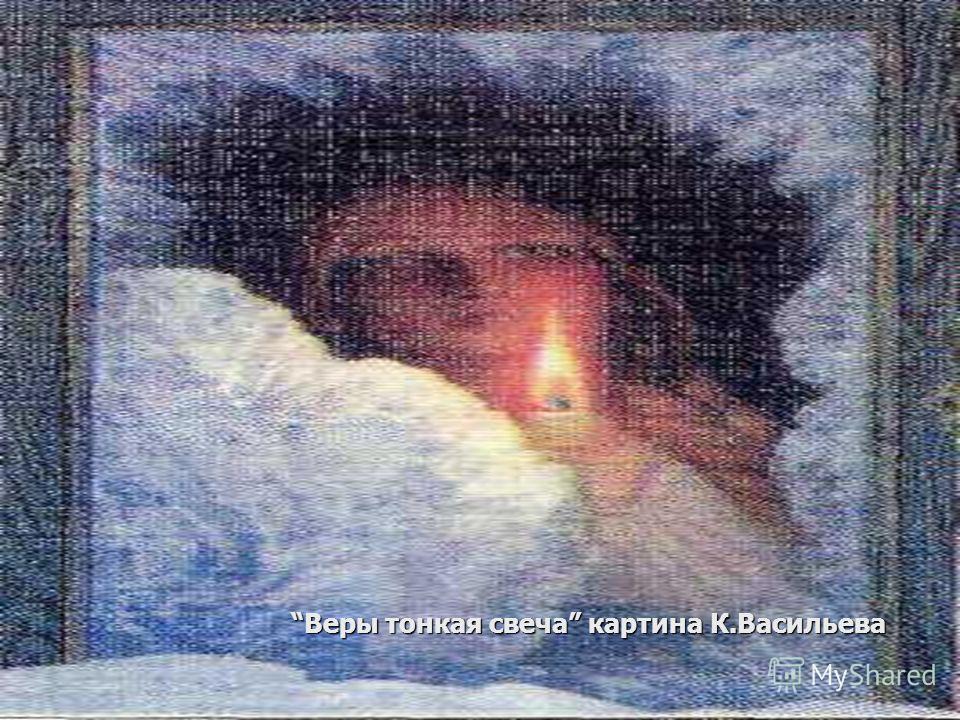 Веры тонкая свеча картина К.Васильева