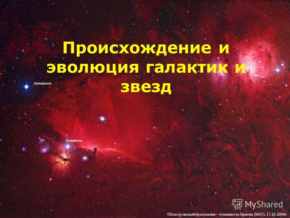 Происхождение и эволюция галактик и звезд Область звездообразования – туманность Ориона (М42), 15.10.2006г Альнитак Альнилам