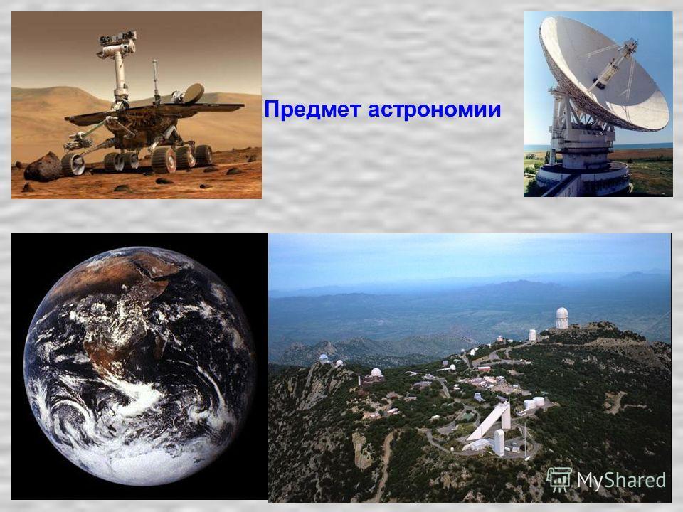 Тема: Предмет астрономии