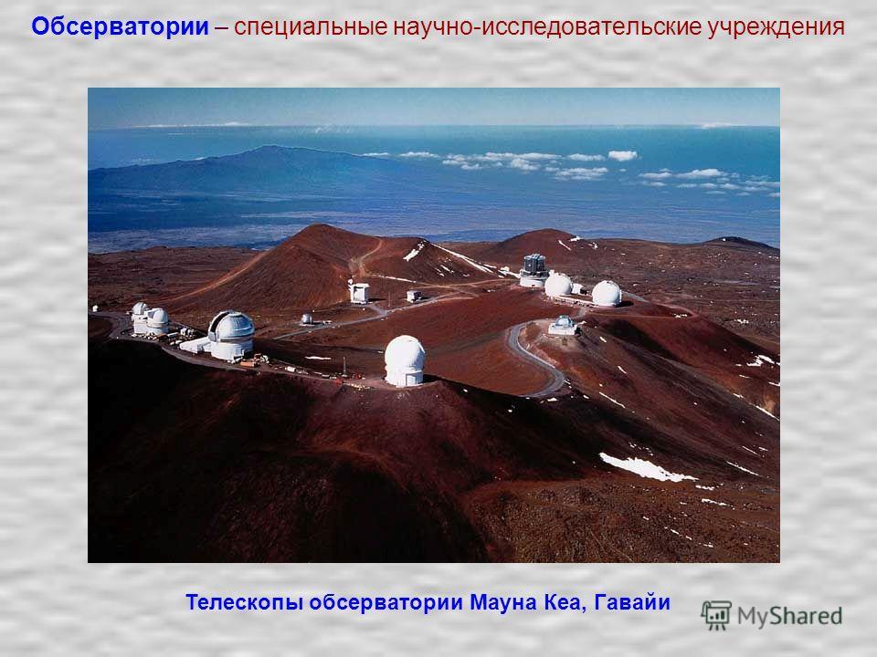 Обсерватории – специальные научно-исследовательские учреждения Телескопы обсерватории Мауна Кеа, Гавайи