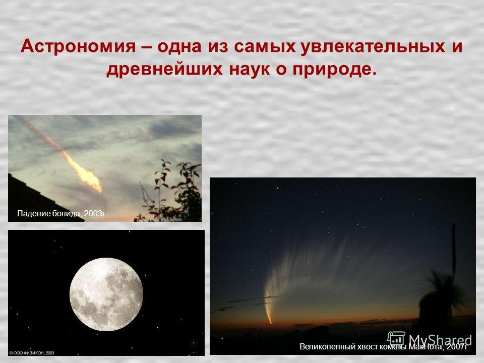 Астрономия – одна из самых увлекательных и древнейших наук о природе. Великолепный хвост кометы МакНота, 2007г Падение болида, 2003г