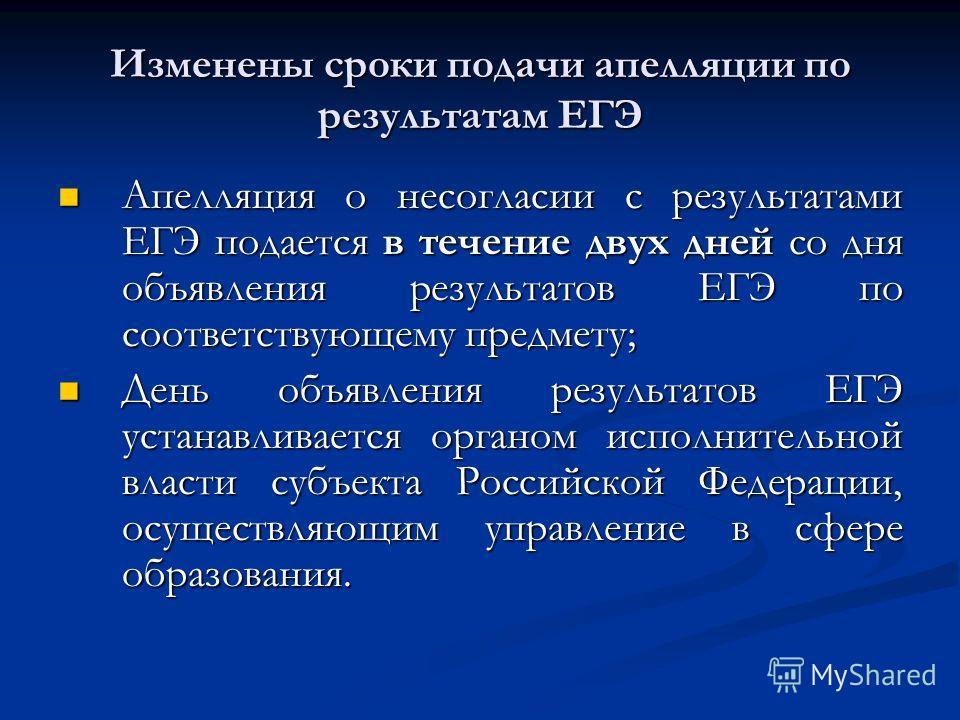 Изменены сроки подачи апелляции по результатам ЕГЭ Апелляция о несогласии с результатами ЕГЭ подается в течение двух дней со дня объявления результатов ЕГЭ по соответствующему предмету; Апелляция о несогласии с результатами ЕГЭ подается в течение дву