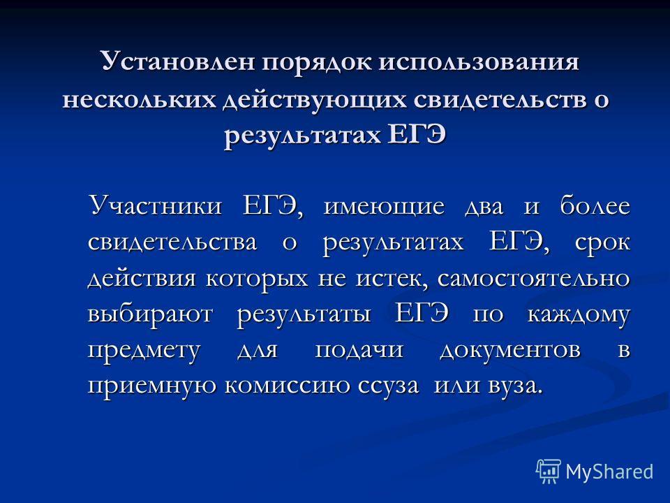 Установлен порядок использования нескольких действующих свидетельств о результатах ЕГЭ Установлен порядок использования нескольких действующих свидетельств о результатах ЕГЭ Участники ЕГЭ, имеющие два и более свидетельства о результатах ЕГЭ, срок дей